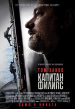 Captain Phillips / Капитан Филипс 2013