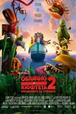 Cloudy with a Chance of Meatballs 2 / Облачно с кюфтета 2 (2013)