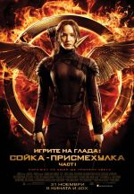 The Hunger Games: Mockingjay - Part 1 / Игрите на глада: Сойка-присмехулка - част 1 (2014)