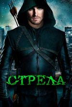 Arrow Season 4 / Стрела Сезон 4 (2015)