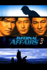 Infernal Affairs III / Пъклени дела III (2003)