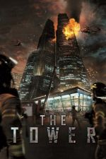The Tower / Кулата (2012)
