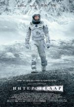 Interstellar / Интерстелар 2014