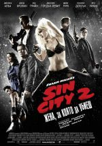 Sin City: A Dame to Kill For / Град на греха: Жена, за която да убиваш (2014)