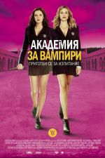 Vampire Academy: Blood Sisters / Академия за вампири 2014
