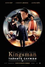 Kingsman: The Secret Service / Kingsman: Тайните служби (2014)