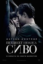 Смотреть Fifty Shades of Grey / Петдесет нюанса сиво (2015) Онлайн бесплатно