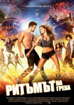 Step Up All In / Ритъмът на греха (2014)