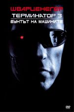Terminator 3: Rise of the Machines / Терминатор 3: Бунт на машините (2003)