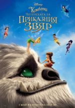 Tinker Bell and the Legend of the NeverBeast / Камбанка и легендата за приказния звяр (2014)