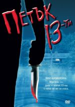 Friday the 13th / Петък 13-и 1980