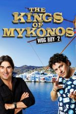 The Kings of Mykonos / Кралете на Миконос (2010)