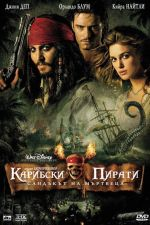 Pirates of the Caribbean: Dead Man's Chest / Карибски пирати: Сандъкът на мъртвеца (2006)