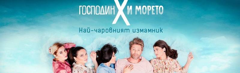 Mr. X and the Sea Season 1 / Господин X и морето Сезон 1 (2019)