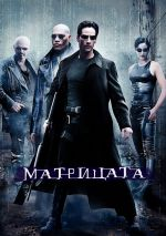 The Matrix / Матрицата (1999)