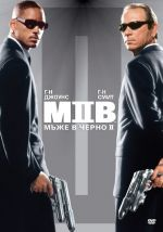 Men in Black 2 / Мъже в черно 2 (2002)