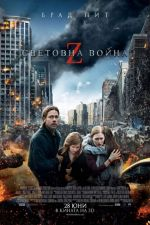 World War Z 3D / Z-та световна война 3D (2013)