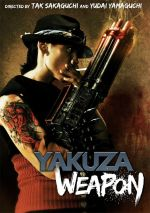 Yakuza Weapon / Якудза оръжие (2011)
