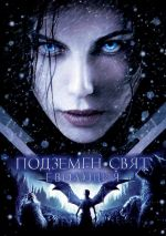 Underworld: Evolution / Подземен свят: Еволюция 2006