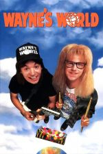 Wayne's World / Светът на Уейн (1992)