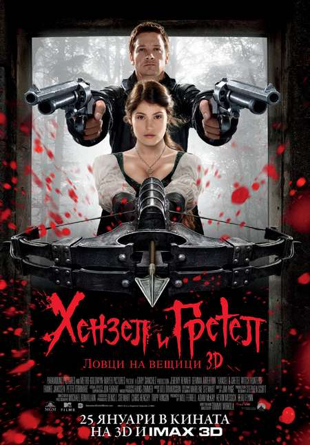 Hansel and Gretel: Witch Hunters / Хензел и Гретел: Ловци на вещици (2013)
