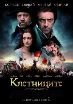 Les Miserables / Клетниците (2012)
