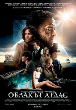 Cloud Atlas / Облакът атлас (2012)