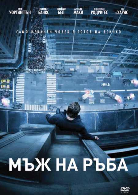 Man On A Ledge / Мъж на ръба (2012)