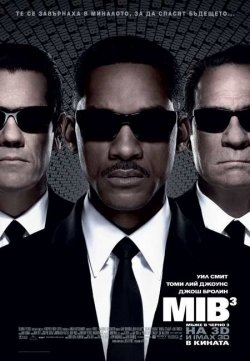 Men in Black 3 / Мъже в черно 3 (2012)
