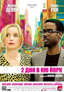 2 Days in New York / 2 дни в Ню Йорк (2012)