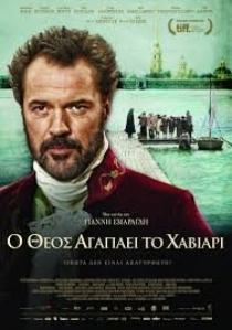 God Loves Caviar / Господ обича хайвер / O Theos agapaei to haviari (2012)