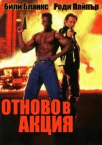 Back in Action / Отново в акция (1993)