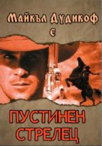 The Shooter / Пустинен стрелец (1997)