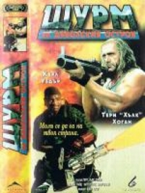 Shadow Warriors: Assault on Devil's Island / Войни на мрака (1997)