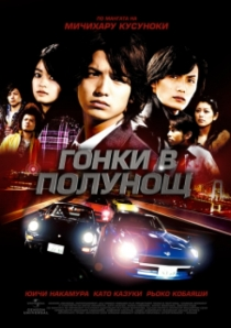 Wangan Midnight The Movie / Гонки в полунощ (2009)