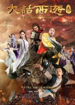 A Chinese Odyssey: Part Three / Китайска Одисея: Част 3 (2016)