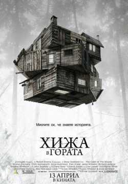 The Cabin In The Woods / Хижа в гората (2011)