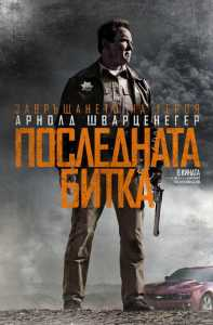 The Last Stand / Последната битка (2013)