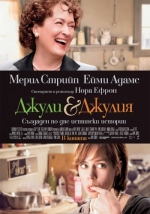Julie and Julia / Джули и Джулия (2009)
