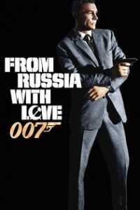 James Bond 007: From Russia With Love / От Русия с любов (1963)