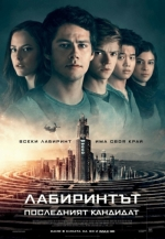 Трейлър - Maze Runner: The Death Cure / Maze Runner: The Death Cure (2018)