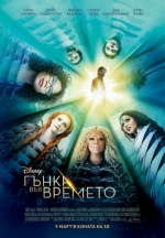 Трейлър - A Wrinkle in Time / A Wrinkle in Time (2018)