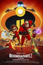 Трейлър - Incredibles 2 / Incredibles 2 (2018)