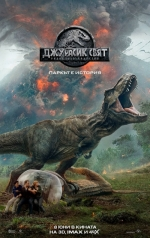Трейлър - Jurassic World: Fallen Kingdom / Jurassic World: Fallen Kingdom (2018)