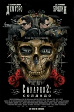 Трейлър - Sicario: Day of the Soldado / Sicario: Day of the Soldado (2018)