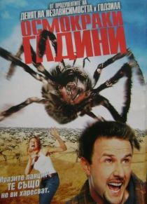 Eight Legged Freaks / Осмокраки гадини (2002)