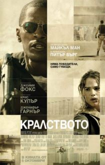 The Kingdom / Кралството (2007)