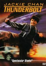 Thunderbolt / Светкавичен удар (1995)