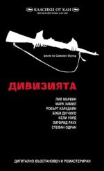 The Big Red One / Дивизията (1980)