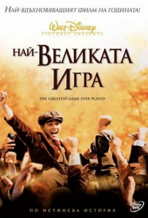 The Greatest Game Ever Played / Най-великата игра (2005)